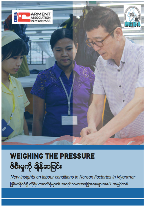 Weighing the Pressure – MGMA and KOGAM Report