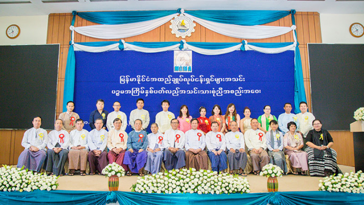 5th MGMA Annual General Meeting(11 May 2019)