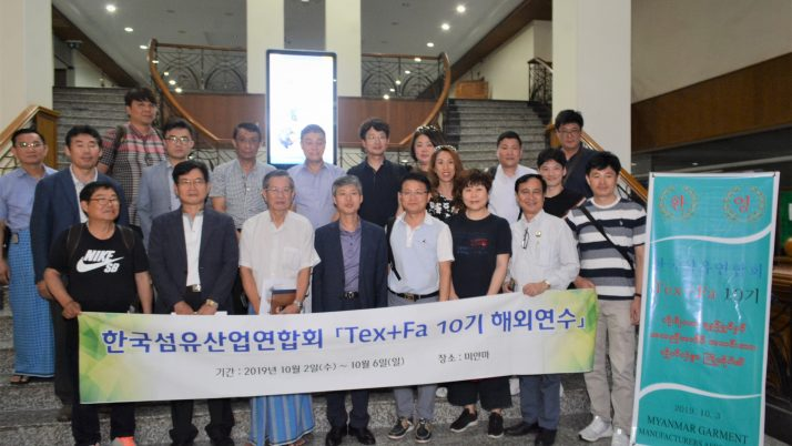 Meeting with Korea Federation of Textile Industries (3.10.2019)