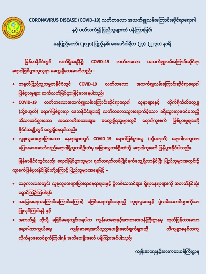 Statement of Ministry of Health and Sports on Coronavirus( COVID 19)