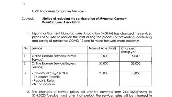 Notice of reducing service price of MGMA